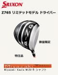 ダンロップ スリクソン Z765 リミテッドモデル ドライバー [Miyazaki Kaula MIZU 6 カーボン ] 特注スペック 数量限定 SRIXON
