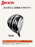 ダンロップ スリクソン Z765 ドライバー [ Miyazaki Kaula MIZU 6 シャフト ] 特注スペック SRIXON