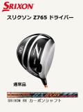 ダンロップ スリクソン Z765 ドライバー [SRIXON RX カーボンシャフト フレックス:S ] 通常スペック SRIXON