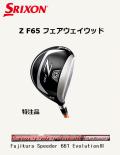 ダンロップ スリクソン Z F65 フェアウェイウッド [Fujikura Speeder 661 EvolutionIII フレックス:S ] 特注スペック SRIXON