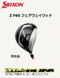 ダンロップ スリクソン Z F65 フェアウェイウッド [ATTAS PUNCH 6 フレックス:S ] 特注スペック SRIXON