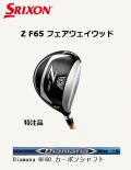 ダンロップ スリクソン Z F65 フェアウェイウッド [Diamana BF60 カーボン フレックス:S ] 特注スペック SRIXON