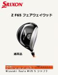 ダンロップ スリクソン Z F65 フェアウェイウッド [Miyazaki Kaula MIZU 5 カーボン ] 通常スペック SRIXON
