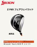 ダンロップ スリクソン Z F65 フェアウェイウッド [Miyazaki Kaula MIZU 6 カーボン  フレックス:S ] 通常スペック SRIXON