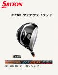 ダンロップ スリクソン Z F65 フェアウェイウッド [SRIXON RX カーボン フレックス:S ] 通常スペック SRIXON