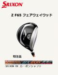 ダンロップ スリクソン Z F65 フェアウェイウッド [SRIXON RX カーボン フレックス:S ] 特注スペック SRIXON