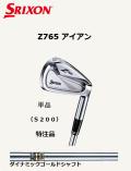 スリクソン Z765 アイアン単品 [ダイナミックゴールドシャフト フレックス: s200 ] 特注スペック SRIXON