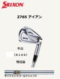 スリクソン Z765 アイアン単品 [ダイナミックゴールドシャフト フレックス: x100 ] 特注スペック SRIXON