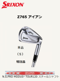 ダンロップ スリクソン Z765 アイアン単品 [ N.S.PRO MODUS3 TOUR120 フレックス: S ] 特注スペック SRIXON