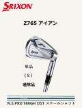 スリクソン Z765 アイアン単品 [ N.S.PRO 980GH DST スチールシャフト フレックス: S ] SRIXON