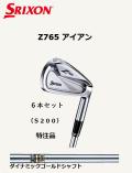 スリクソン Z765 アイアン6本セット [ダイナミックゴールドシャフト フレックス: s200 ] 特注スペック SRIXON
