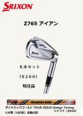スリクソン Z765 アイアン6本セット [ ダイナミックゴールド TOUR ISSUE Design Tuning フレックス: s200 ] 特注 SRIXON