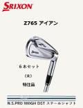 スリクソン Z765 アイアン6本セット [ N.S.PRO 980GH DST スチールシャフト フレックス: R ] 特注スペック SRIXON