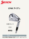 スリクソン Z765 アイアン6本セット [ N.S.PRO 980GH DST スチールシャフト フレックス: S ] SRIXON