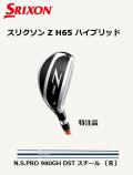 ダンロップ スリクソン Z H65 ハイブリッド [N.S.PRO 980GH DST スチール フレックス : R] 特注スペック SRIXON