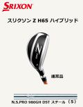 ダンロップ スリクソン Z H65 ハイブリッド [N.S.PRO 980GH DST スチール フレックス : S] 通常スペック SRIXON