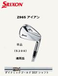 ダンロップ スリクソン Z965 アイアン単品 [ ダイナミックゴールドdst フレックス: X100 ]