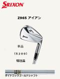 ダンロップ スリクソン Z965 アイアン単品 [ ダイナミックゴールド フレックス: s200 ]