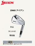 ダンロップ スリクソン Z965 アイアン単品 [ ダイナミックゴールド フレックス: X100 ]