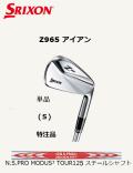 ダンロップ スリクソン Z965 アイアン単品 [ N.S.PRO MODUS3 SYSTEM3 TOUR125 フレックス: S ] 特注スペック SRIXON