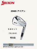 ダンロップ スリクソン Z965 アイアン6本セット [ ダイナミックゴールド フレックス: s200 ]