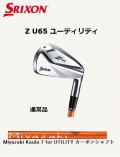 ダンロップ スリクソン Z u65 ユーティリティ [Miyazaki Kaula 7 for UTILITY  フレックス:S ] 通常スペック SRIXON