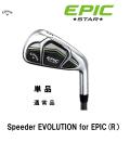 キャロウェイ EPIC STAR アイアン単品 [Speeder EVOLUTION for EPIC シャフト / R] 通常スペック