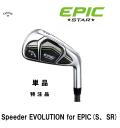 キャロウェイ EPIC STAR アイアン単品 [Speeder EVOLUTION for EPIC シャフト / s,sr] 特注スペック