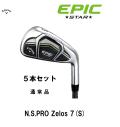キャロウェイ EPIC STAR アイアン5本セット [N.S.PRO Zelos 7 シャフト /S] 通常スペック