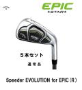 キャロウェイ EPIC STAR アイアン5本セット [Speeder EVOLUTION for EPIC シャフト / R] 通常スペック