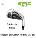 キャロウェイ EPIC STAR アイアン5本セット [Speeder EVOLUTION for EPIC シャフト /S,SR] 特注スペック