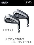 イオンスポーツ CP1 ギガ フォージド アイアン6本セット 専用カーボンシャフト  GIGA