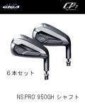 イオンスポーツ CP1 ギガ フォージド アイアン6本セット NS.PRO 950GHシャフト  GIGA