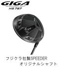 イオンスポーツ ギガ HS797 ドライバー SPEEDERオリジナルシャフト GIGA