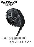 イオンスポーツ ギガ HS797 フェアウェイウッド SPEEDERオリジナルシャフト GIGA