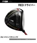 プロギア RED ドライバー スピードインパクトシャフト PRGR