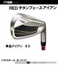 プロギア RED チタンフェース 5番アイアン単品 SOFT STEELシャフト PRGR