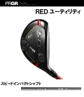 プロギア RED ユーティリティ スピードインパクトシャフト PRGR