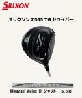 ダンロップ スリクソン Z565 TG ドライバー [ Miyazaki Melas � シャフト] 通常スペック SRIXON