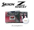 ダンロップ スリクソン Z-STAR XV 2017年モデル [プレミアムホワイト] 1ダース SRIXON