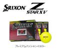 ダンロップ スリクソン Z-STAR XV 2017年モデル プレミアムパッションイエロー 1ダース SRIXON