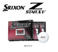 ダンロップ スリクソン Z-STAR XV 2017年モデル [ホワイト] 1ダース SRIXON