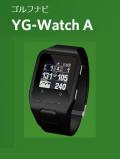 ユピテル YG-Watch A ゴルフ用ナビウォッチ