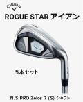 キャロウェイ ROGUE STAR アイアン 5本セット [NS PRO Zelos 7 フレックス:S]