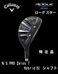 キャロウェイ ROGUE STAR ユーティリティ [N.S.PRO Zelos 7 Hybrid (S) シャフト ] 特注スペック