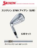 左用 ダンロップ スリクソン Z585 アイアン6本セット [ダイナミックゴールド DST シャフト/ S ] 通常スペック SRIXON