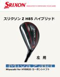 左用 ダンロップ スリクソン Z H85 ハイブリッド [Miyazaki for HYBRID カーボンシャフト] 特注スペック SRIXON