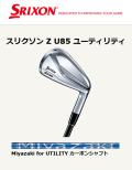 ダンロップ スリクソン Z U85 ユーティリティ [Miyazaki for UTILITY カーボンシャフト ] 特注スペック SRIXON