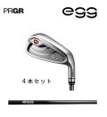 プロギア egg アイアン4本セット [フレックス : M-43(S)] PRGR