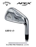 キャロウェイ APEX PRO アイアン 6本セット [N.S.PRO 950GH シャフト (S)]